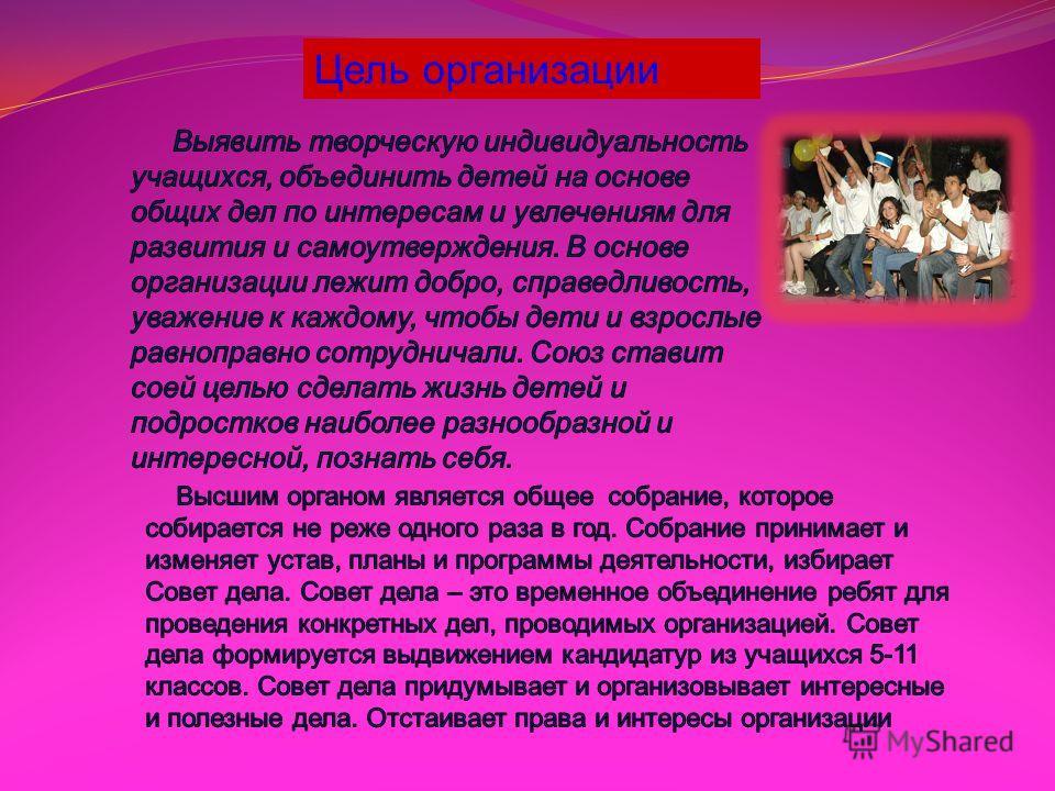 Цель организации