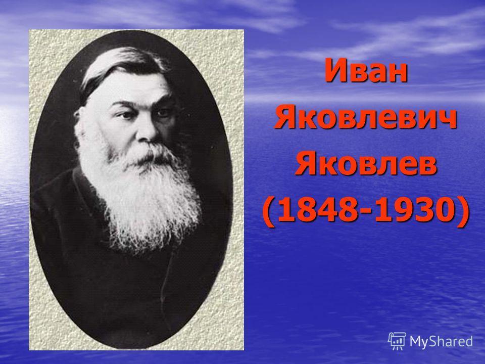 ИванЯковлевичЯковлев(1848-1930)