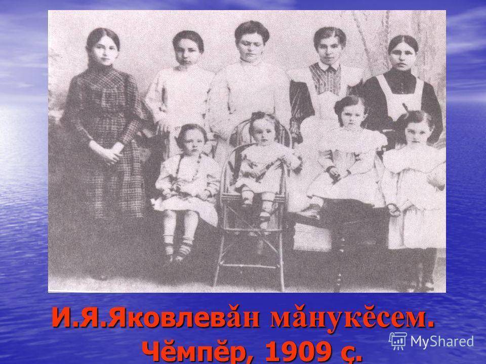И.Я.Яковлев ǎн мǎнукĕсем. Чĕмпĕр, 1909 ç.