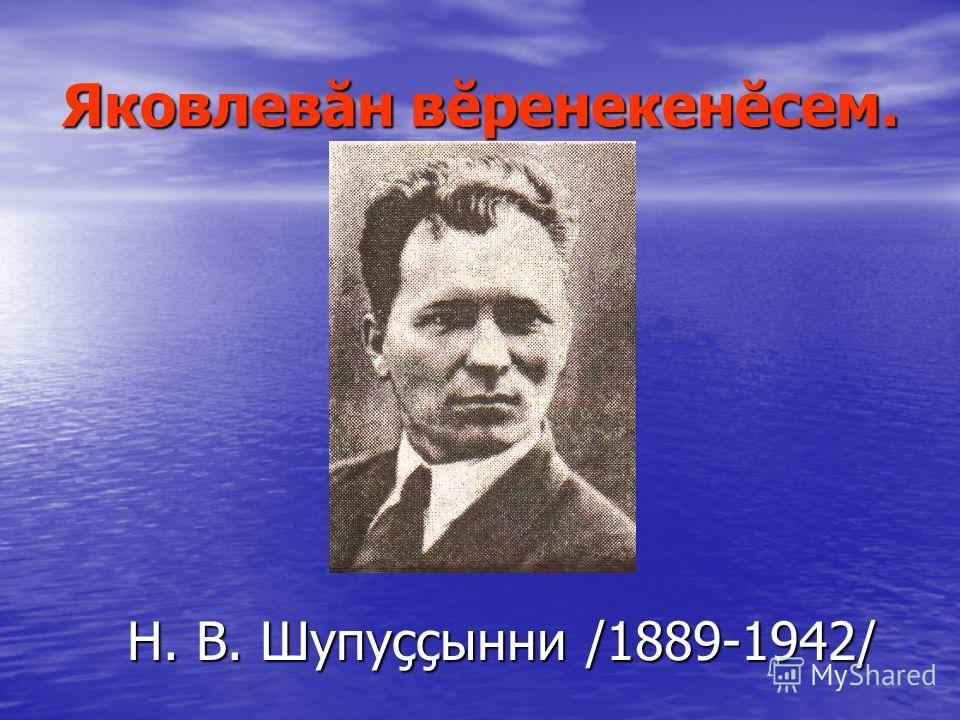 Яковлевăн вĕренекенĕсем. Н. В. Шупуççынни /1889-1942/