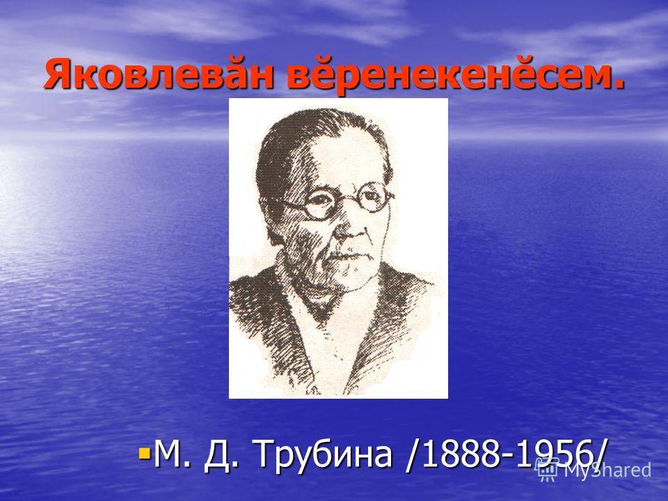 Яковлевăн вĕренекенĕсем. М. Д. Трубина /1888-1956/ М. Д. Трубина /1888-1956/