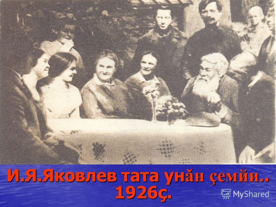 И.Я.Яковлев тата ун ǎн çемйи.. 1926ç.