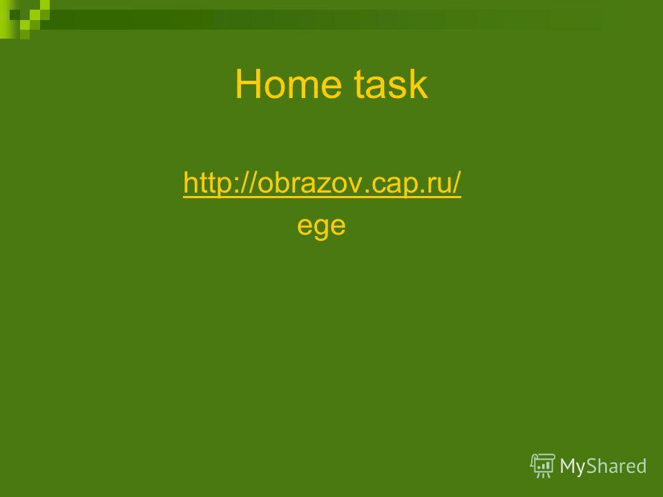 Home task http://obrazov.cap.ru/ ege