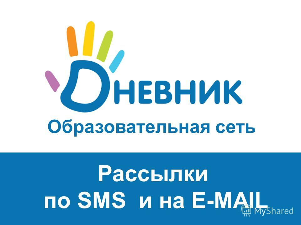 Образовательная сеть Рассылки по SMS и на E-MAIL