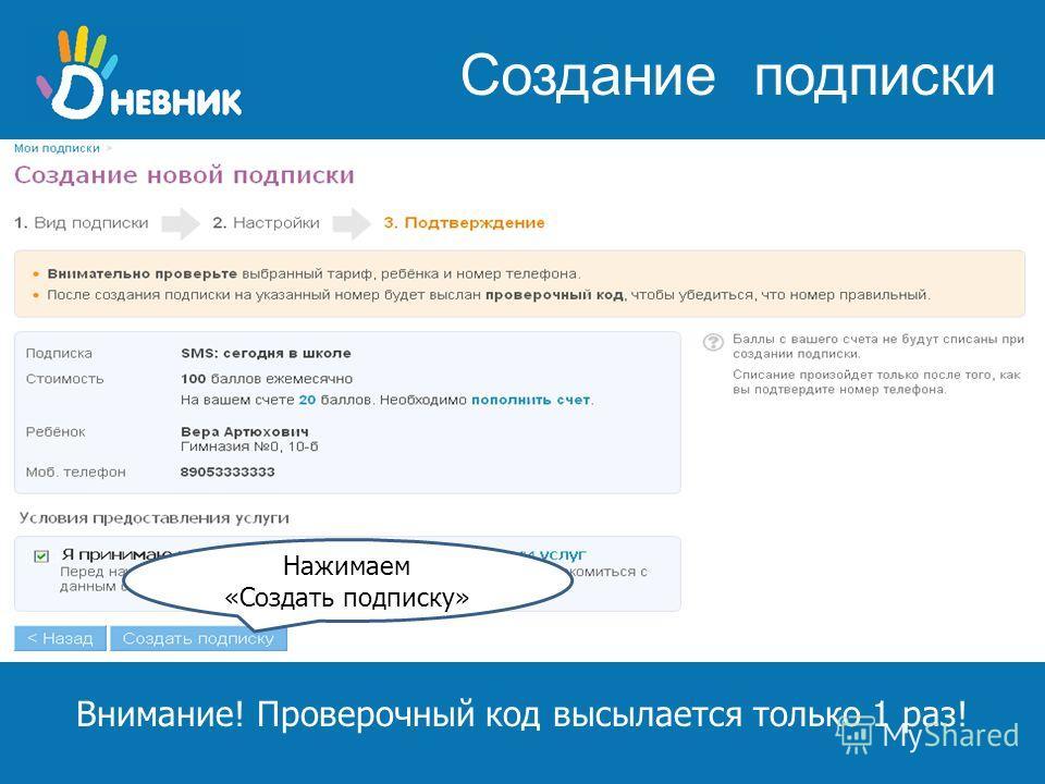 школьная образовательная сеть www.dnevnik.ru Внимание! Проверочный код высылается только 1 раз! Создание подписки Нажимаем «Создать подписку»