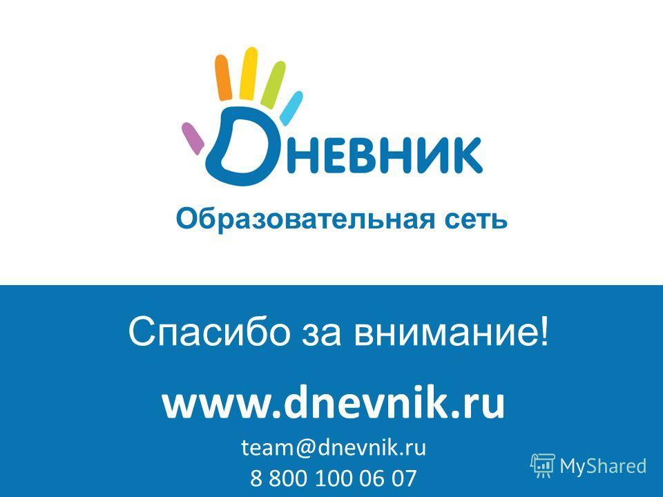 школьная социальная с www.dnevnik.ru team@dnevnik.ru 8 800 100 06 07 Образовательная сеть Спасибо за внимание!