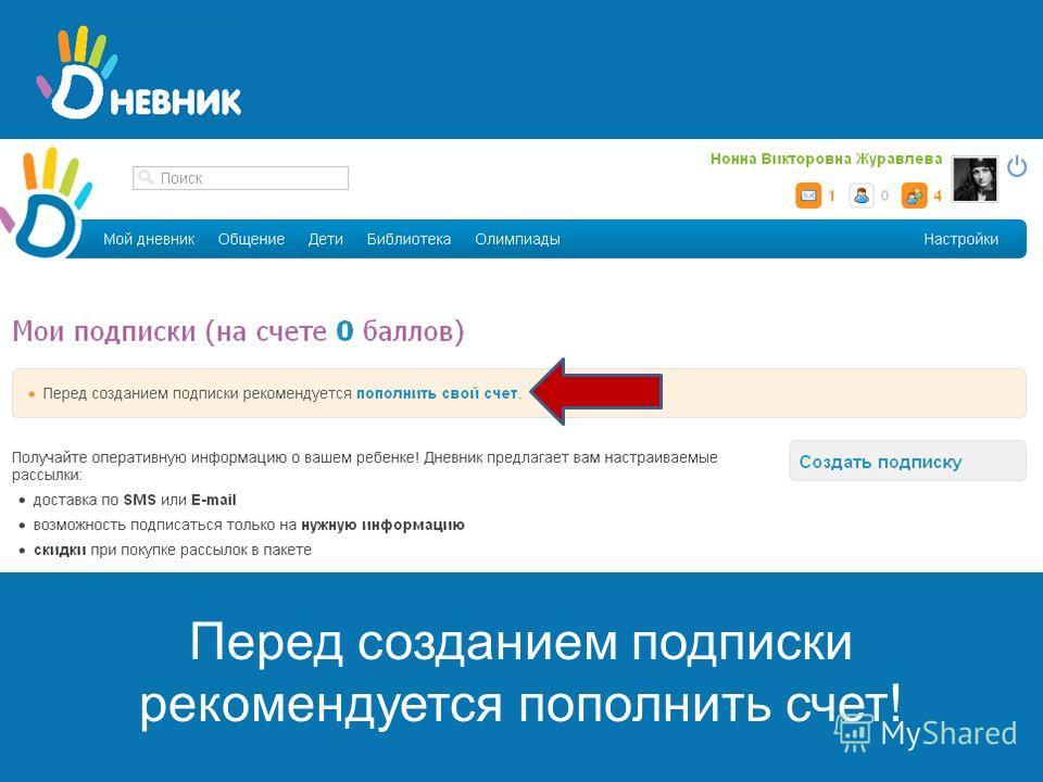 школьная образовательная сеть www.dnevnik.ru Перед созданием подписки рекомендуется пополнить счет!