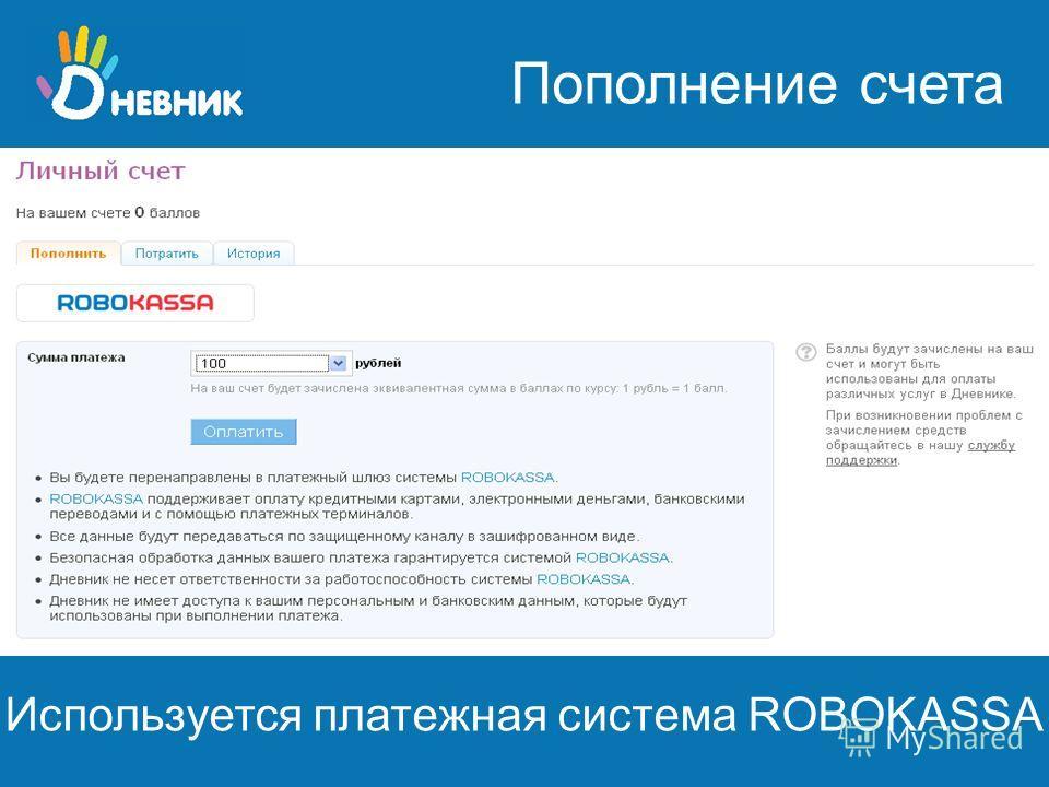 школьная образовательная сеть www.dnevnik.ru Используется платежная система ROBOKASSA Пополнение счета