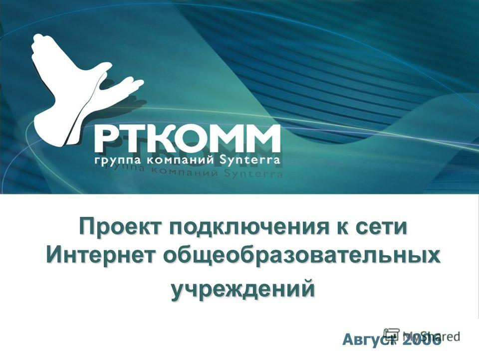 Проект подключения к сети Интернет общеобразовательных учреждений Август 2006