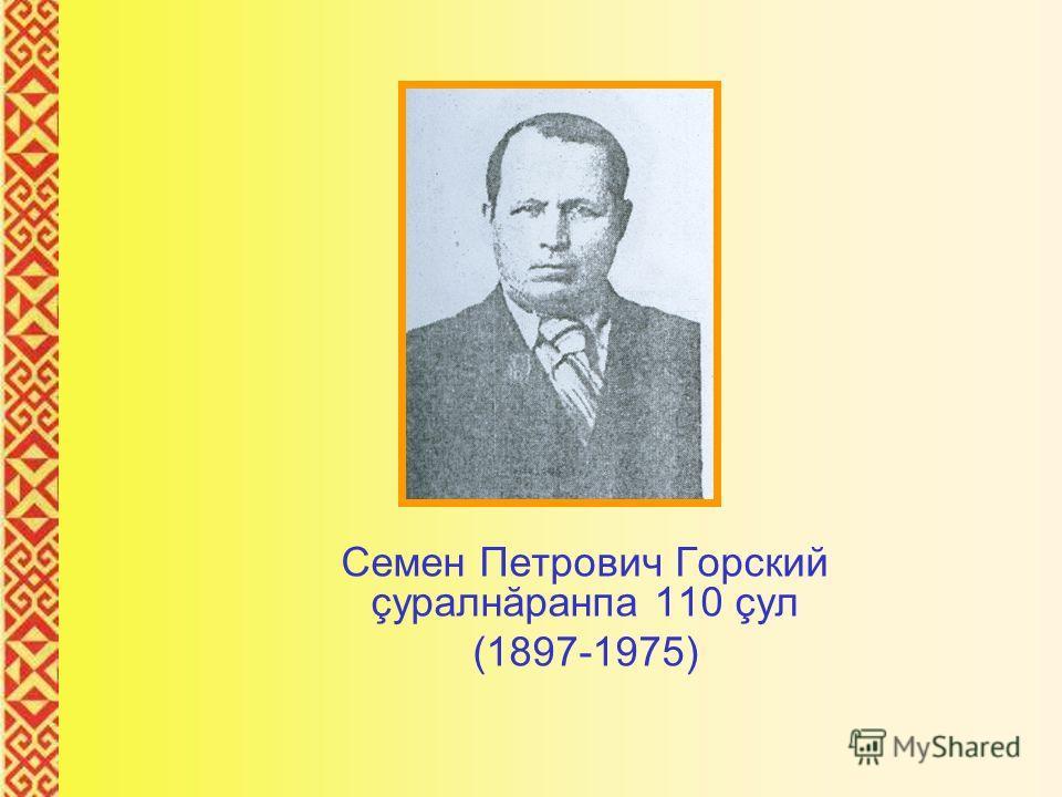 Семен Петрович Горский çуралнăранпа 110 çул (1897-1975)
