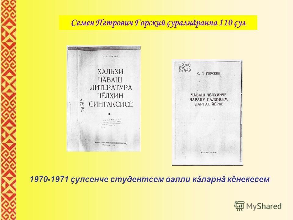 1970-1971 çулсенче студентсем валли кăларнă кĕнекесем Семен Петрович Горский çуралнăранпа 110 çул