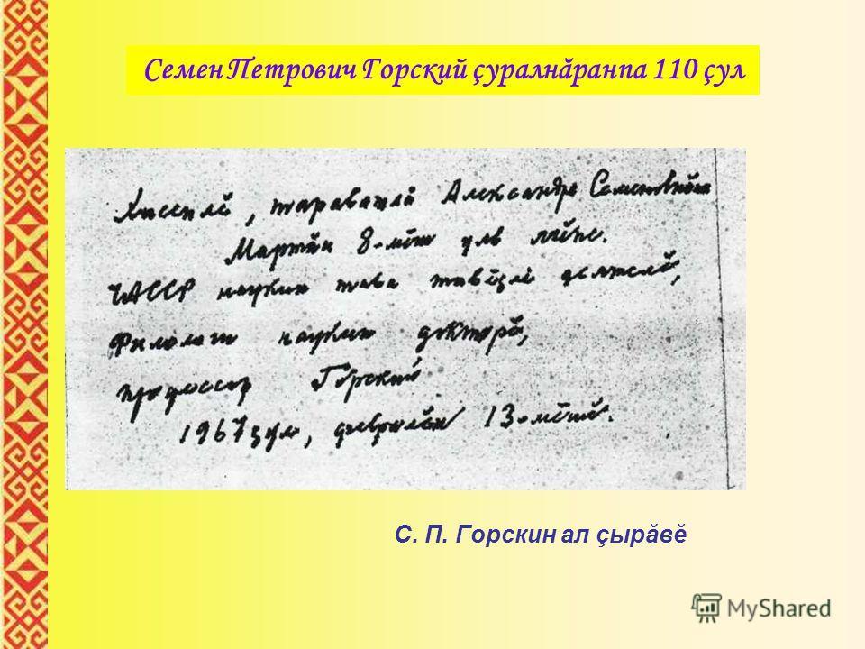 С. П. Горскин ал çырăвĕ Семен Петрович Горский çуралнăранпа 110 çул