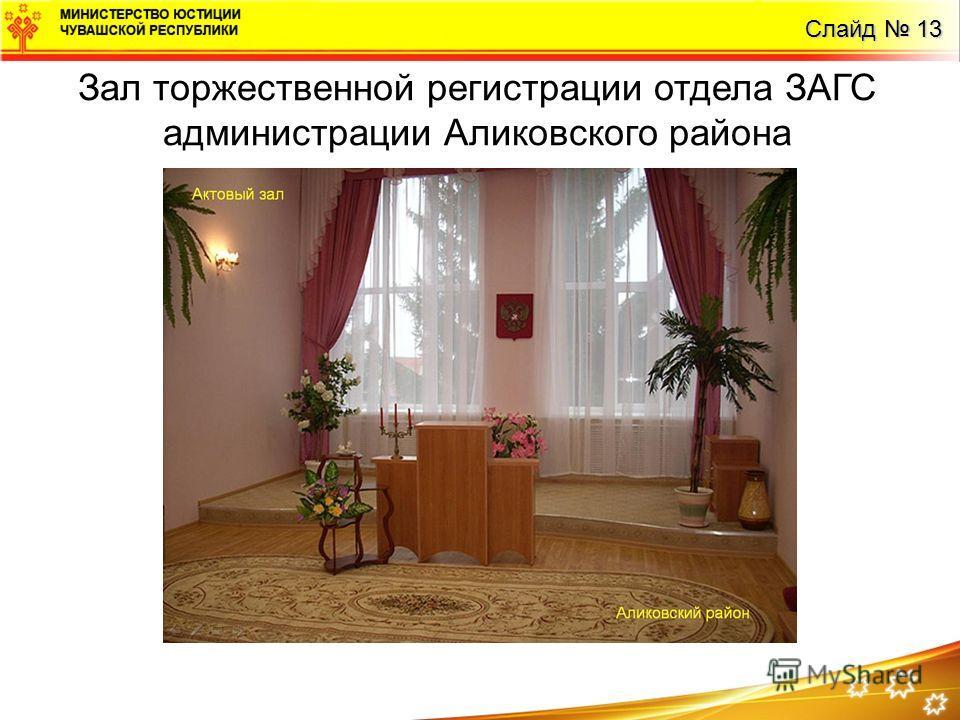 Слайд 13 Зал торжественной регистрации отдела ЗАГС администрации Аликовского района