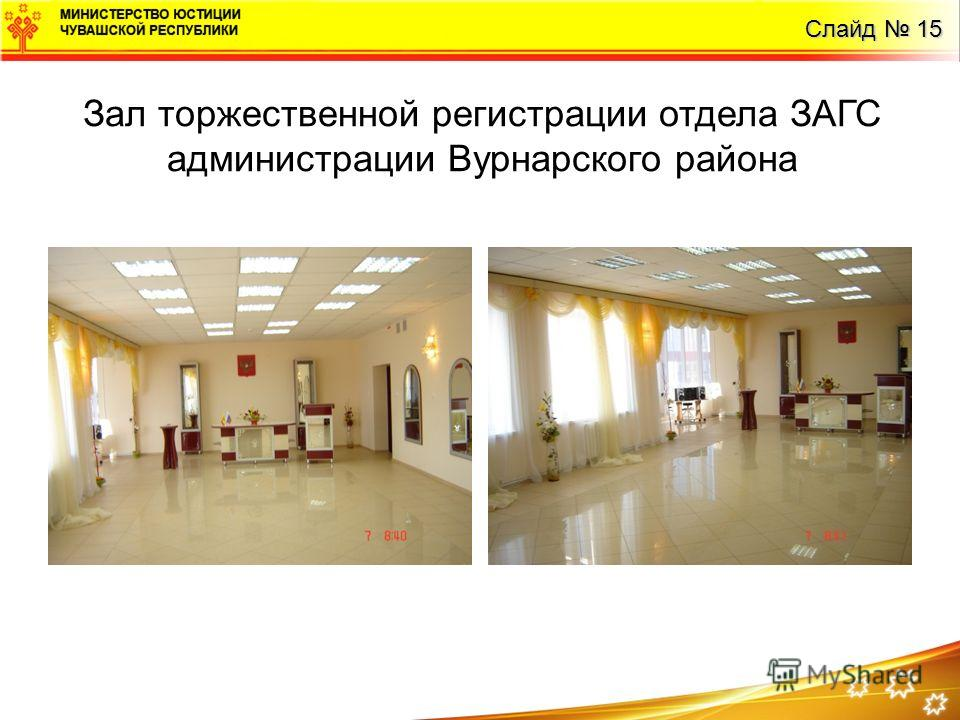Зал торжественной регистрации отдела ЗАГС администрации Вурнарского района Слайд 15