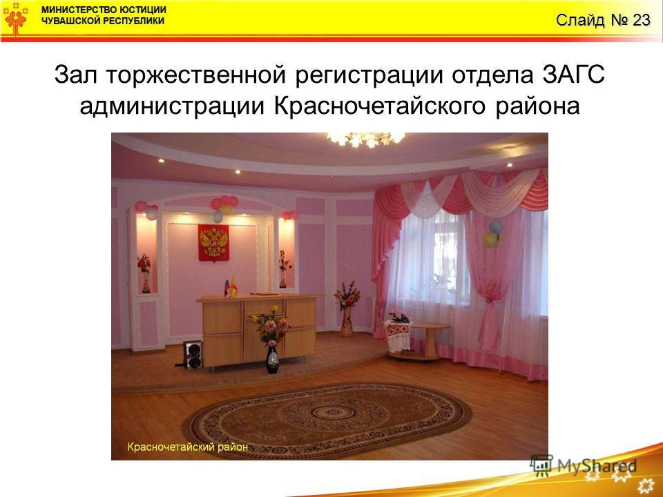 Слайд 23 Зал торжественной регистрации отдела ЗАГС администрации Красночетайского района
