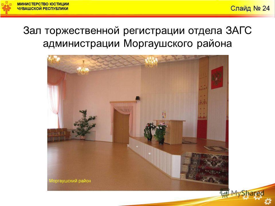 Слайд 24 Зал торжественной регистрации отдела ЗАГС администрации Моргаушского района