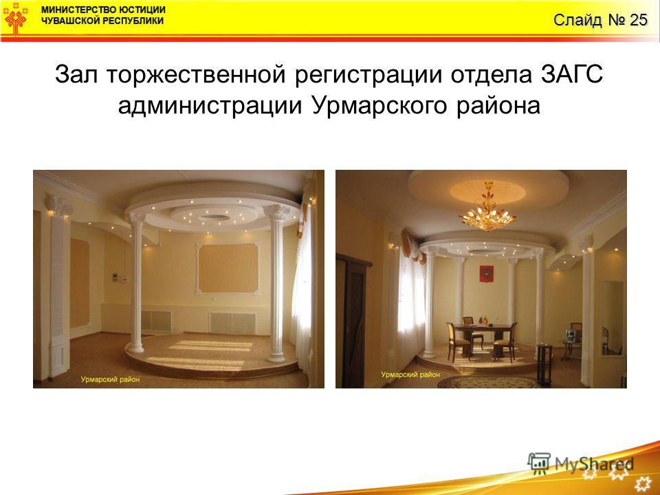 Слайд 25 Зал торжественной регистрации отдела ЗАГС администрации Урмарского района