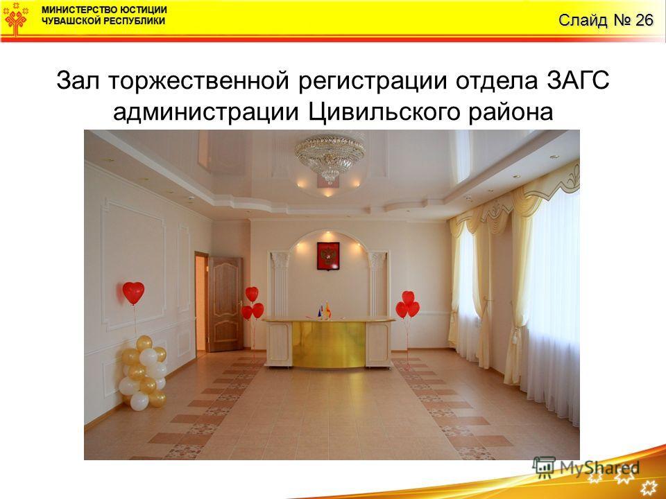 Зал торжественной регистрации отдела ЗАГС администрации Цивильского района Слайд 26