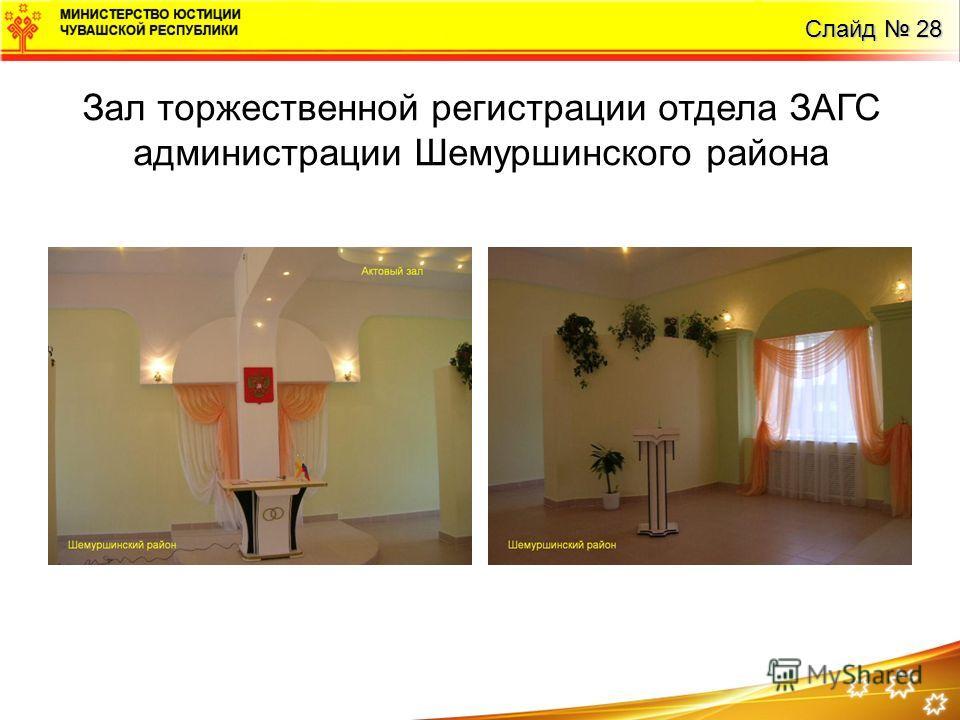 Слайд 28 Зал торжественной регистрации отдела ЗАГС администрации Шемуршинского района