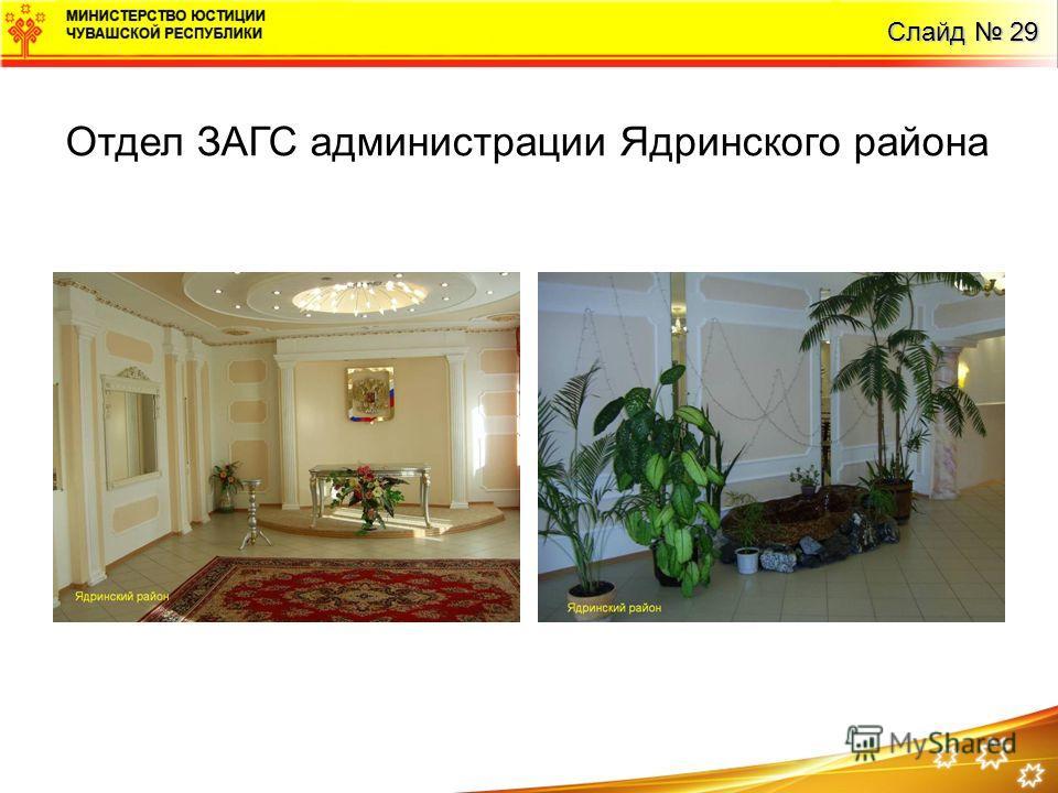 Слайд 29 Отдел ЗАГС администрации Ядринского района