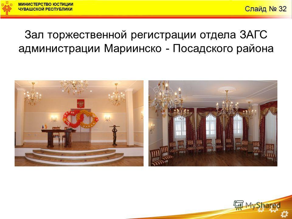 Зал торжественной регистрации отдела ЗАГС администрации Мариинско - Посадского района Слайд 32