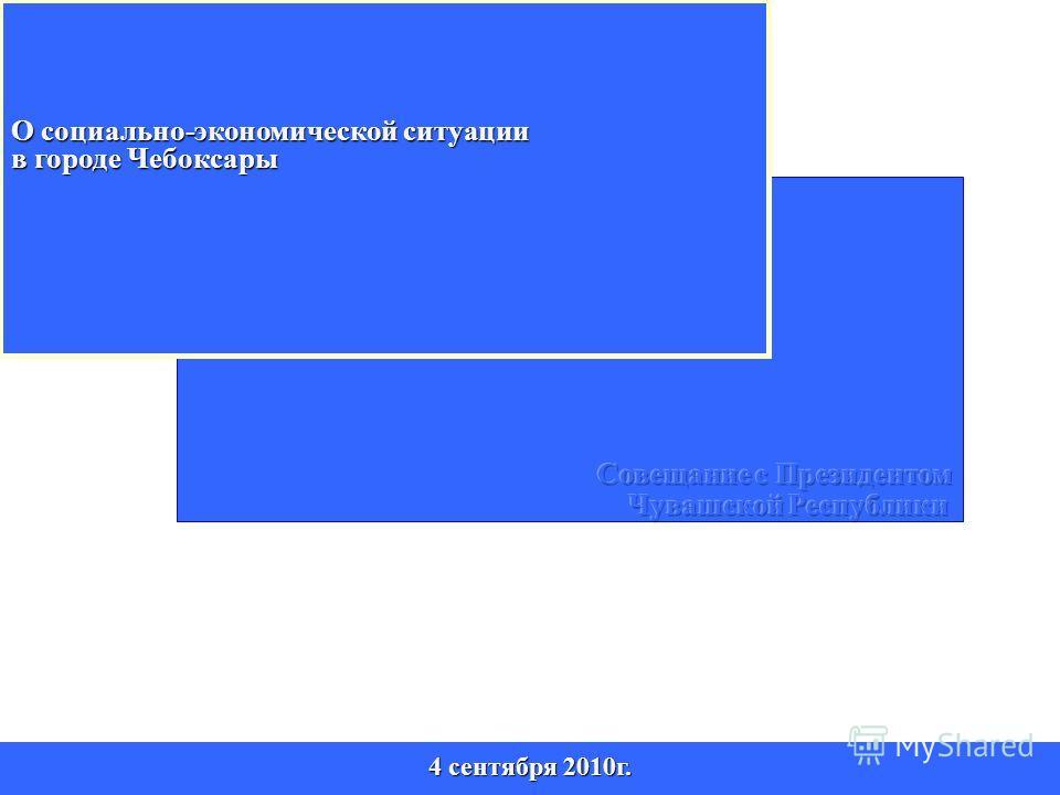 О социально-экономической ситуации в городе Чебоксары 4 сентября 2010г.