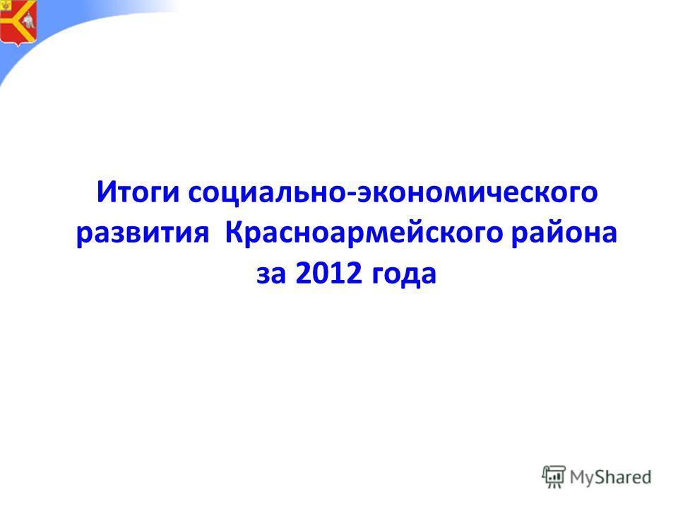 Итоги социально-экономического развития Красноармейского района за 2012 года