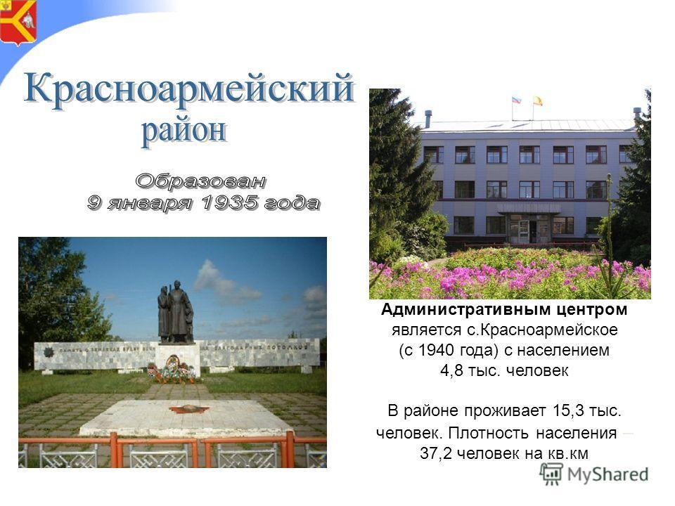 Административным центром является с.Красноармейское (с 1940 года) с населением 4,8 тыс. человек В районе проживает 15,3 тыс. человек. Плотность населения – 37,2 человек на кв.км