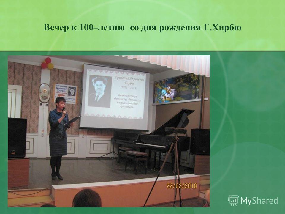 Вечер к 100–летию с о дня рождения Г.Хирбю