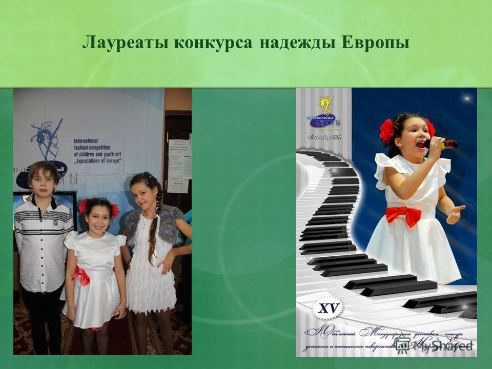 Лауреаты конкурса надежды Европы