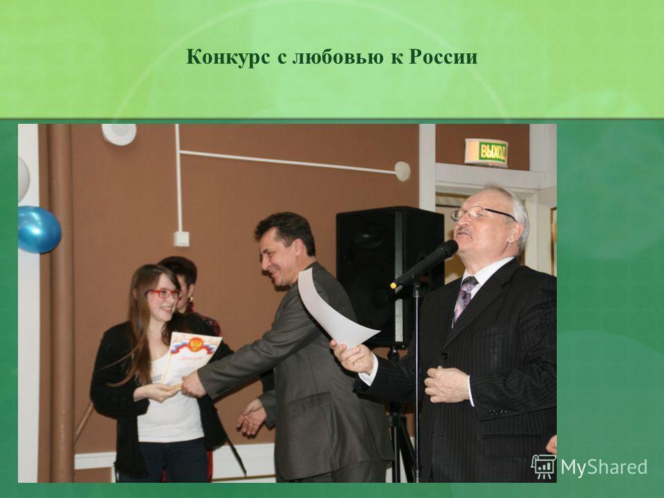 Конкурс с любовью к России