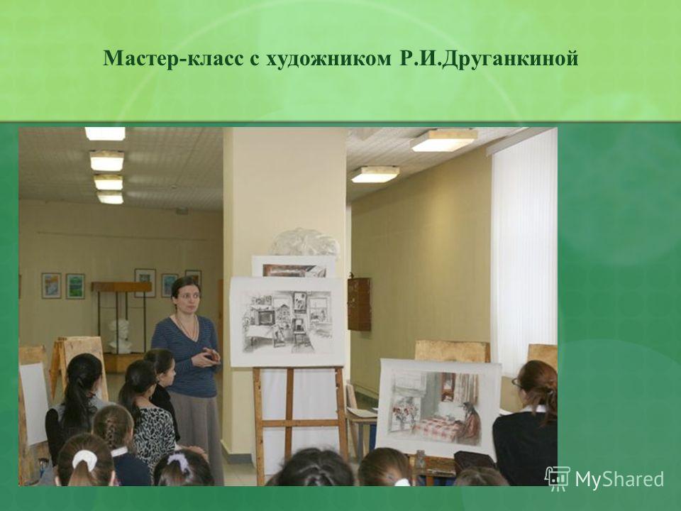 Мастер-класс с художником Р.И.Друганкиной