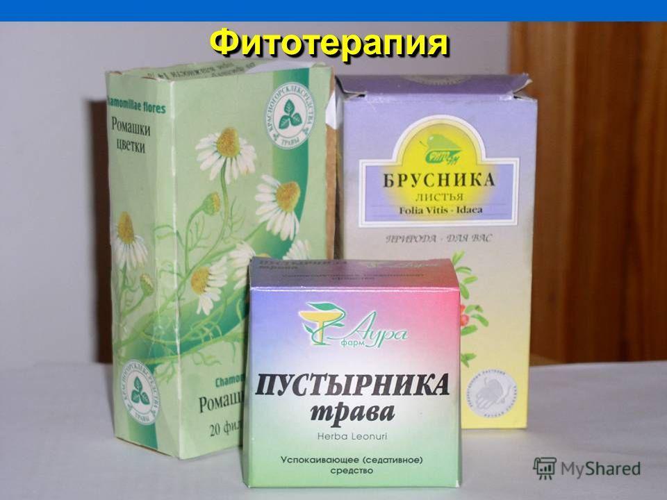 ФитотерапияФитотерапия