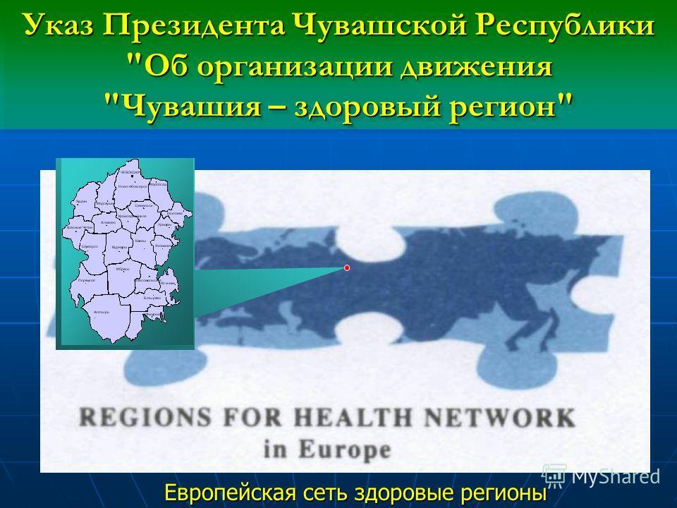 Указ Президента Чувашской Республики Об организации движения Чувашия – здоровый регион Европейская сеть здоровые регионы