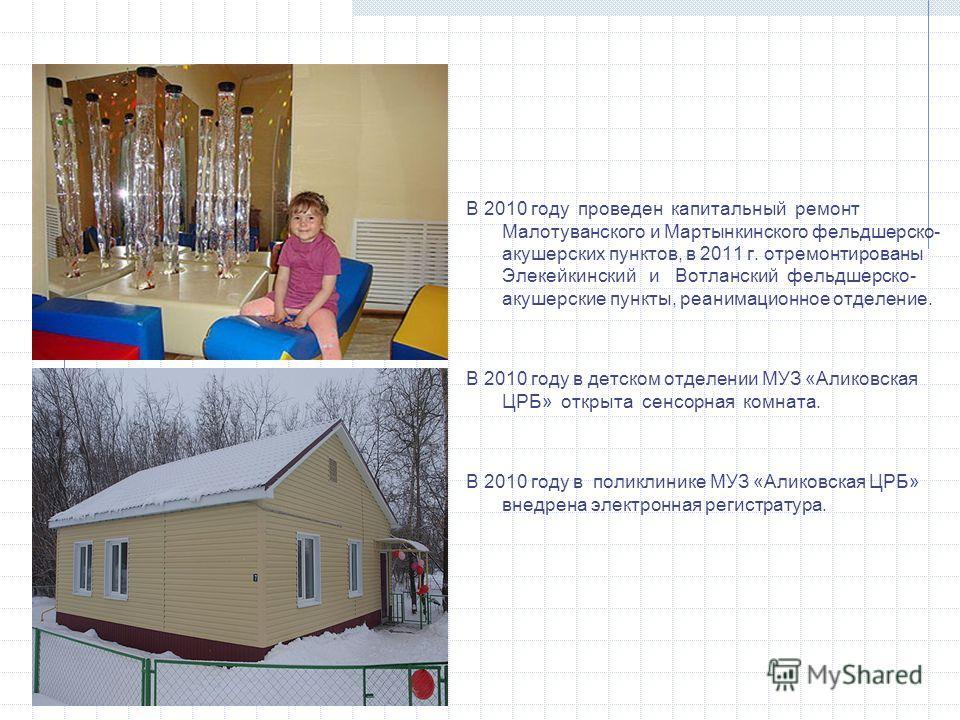 В 2010 году проведен капитальный ремонт Малотуванского и Мартынкинского фельдшерско- акушерских пунктов, в 2011 г. отремонтированы Элекейкинский и Вотланский фельдшерско- акушерские пункты, реанимационное отделение. В 2010 году в детском отделении МУ