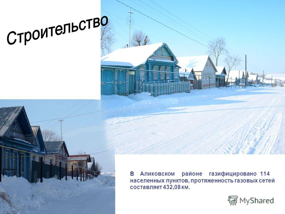 В Аликовском районе газифицировано 114 населенных пунктов, протяженность газовых сетей составляет 432,08 км.
