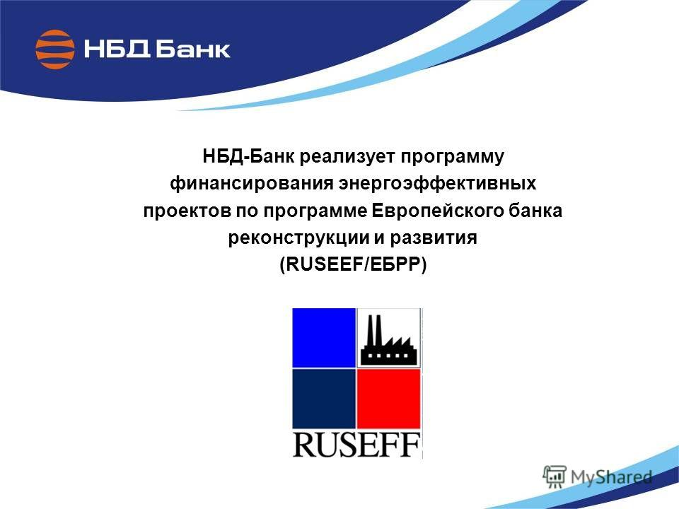 НБД-Банк реализует программу финансирования энергоэффективных проектов по программе Европейского банка реконструкции и развития (RUSEEF/ЕБРР)
