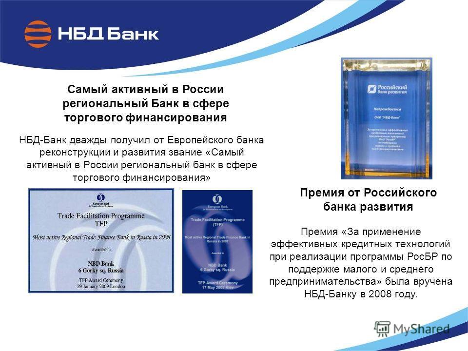 НБД-Банк дважды получил от Европейского банка реконструкции и развития звание «Самый активный в России региональный банк в сфере торгового финансирования» Самый активный в России региональный Банк в сфере торгового финансирования Премия «За применени