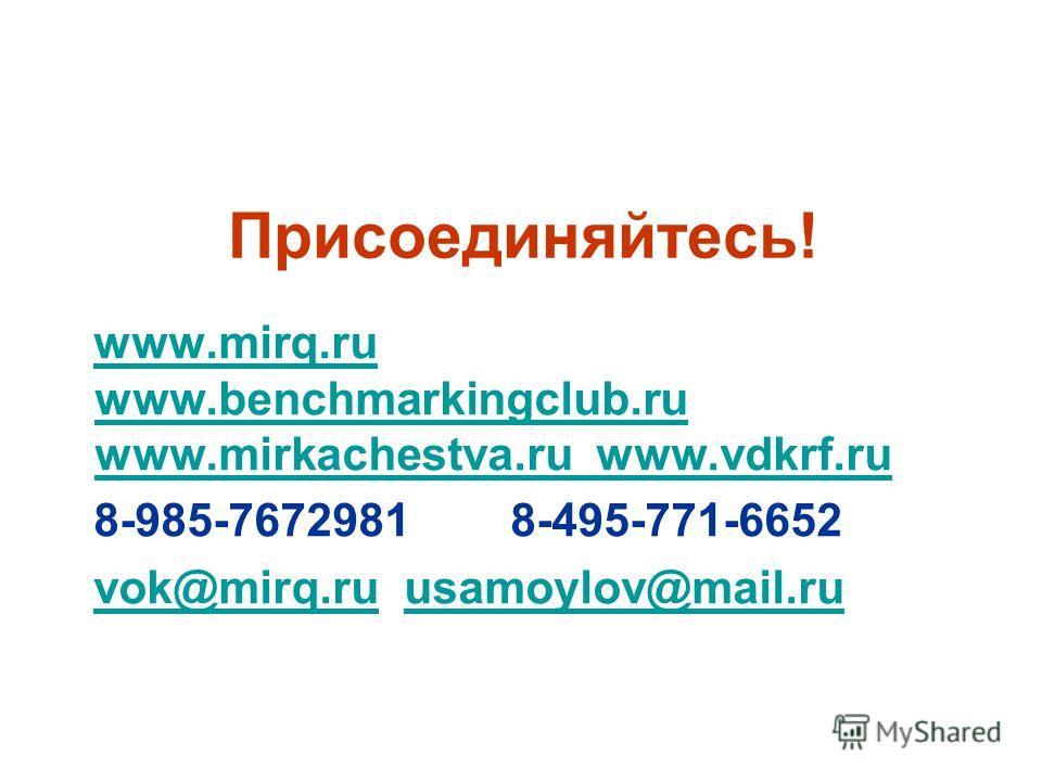 Присоединяйтесь! www.mirq.ru www.benchmarkingclub.ru www.mirkachestva.ru www.vdkrf.ruwww.mirq.ru www.benchmarkingclub.ru www.mirkachestva.ru www.vdkrf.ru 8-985-7672981 8-495-771-6652 vok@mirq.ru usamoylov@mail.ruvok@mirq.ruusamoylov@mail.ru