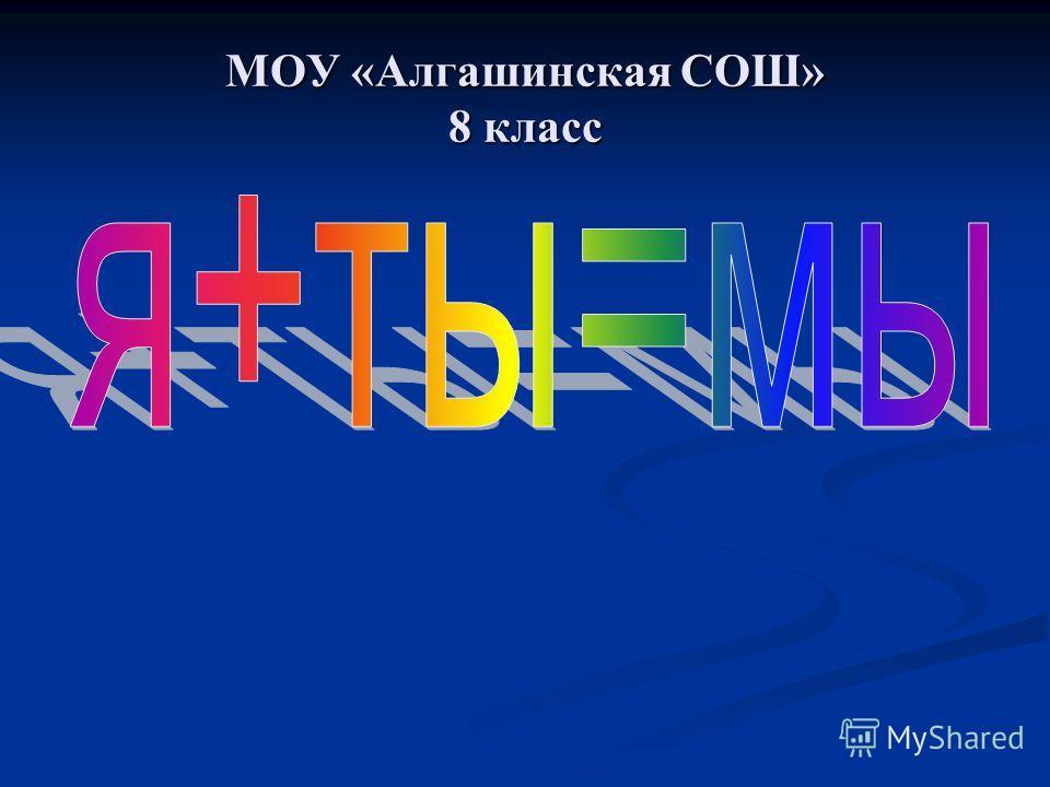 МОУ «Алгашинская СОШ» 8 класс