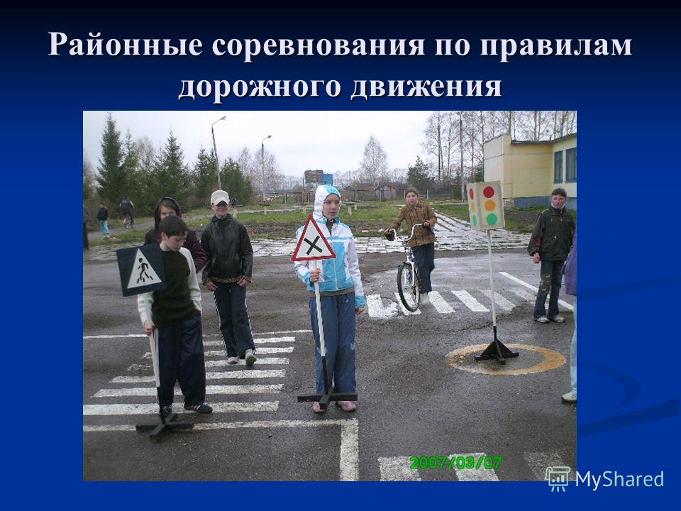 Районные соревнования по правилам дорожного движения