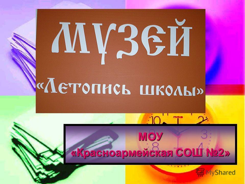 МОУ «Красноармейская СОШ 2»