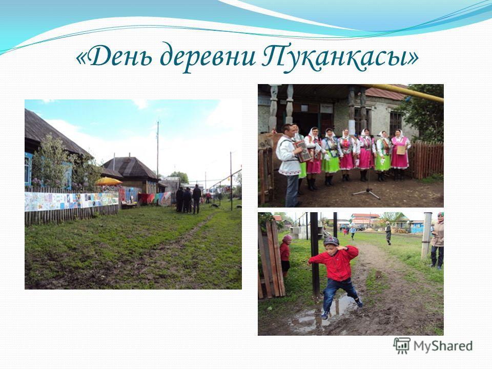 «День деревни Пуканкасы»