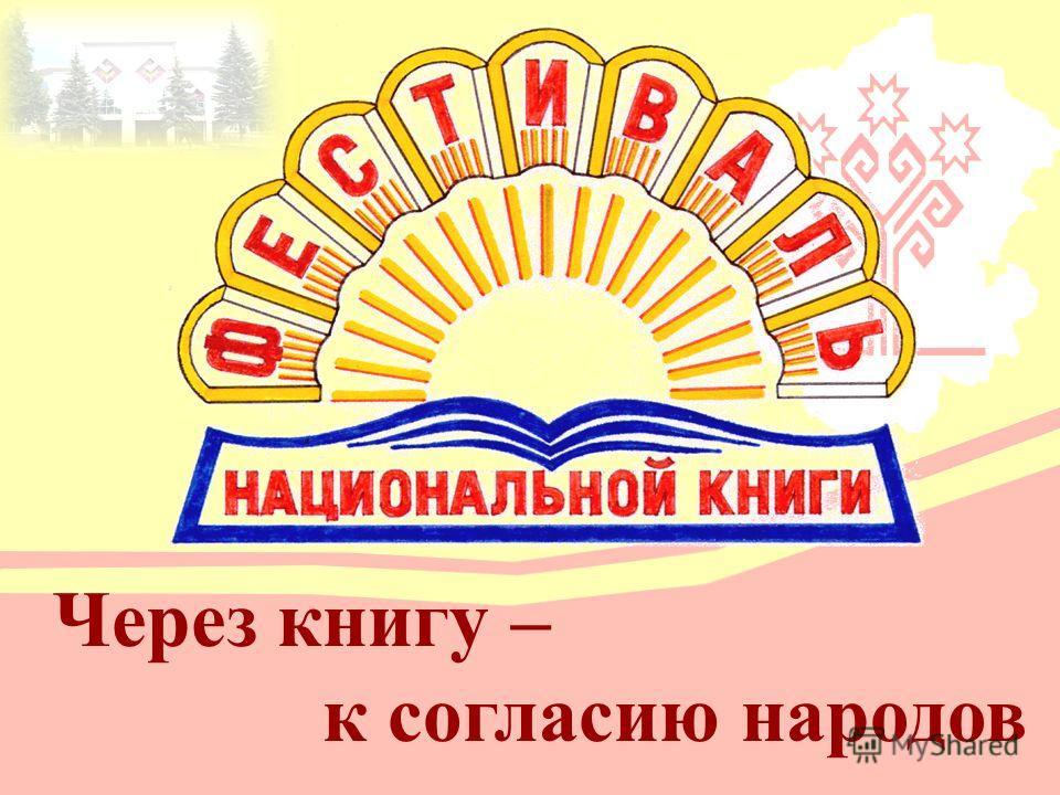 Через книгу – к согласию народов