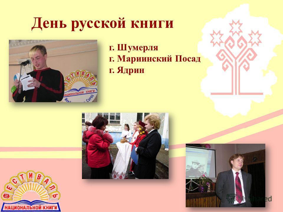 День русской книги г. Шумерля г. Мариинский Посад г. Ядрин