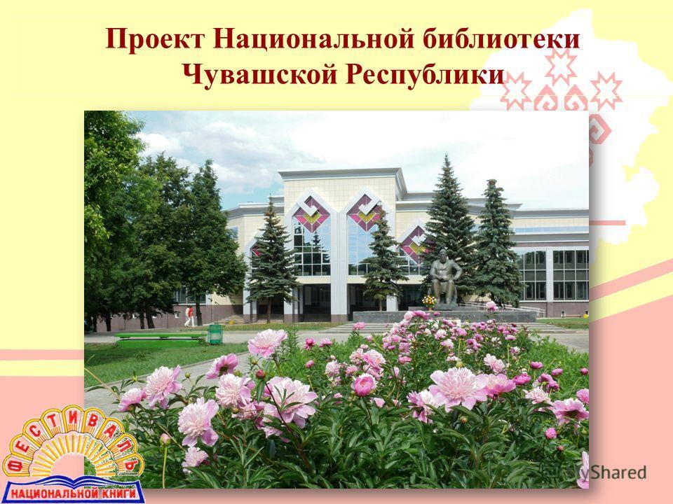 Проект Национальной библиотеки Чувашской Республики