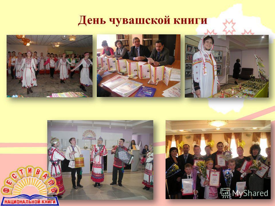 День чувашской книги