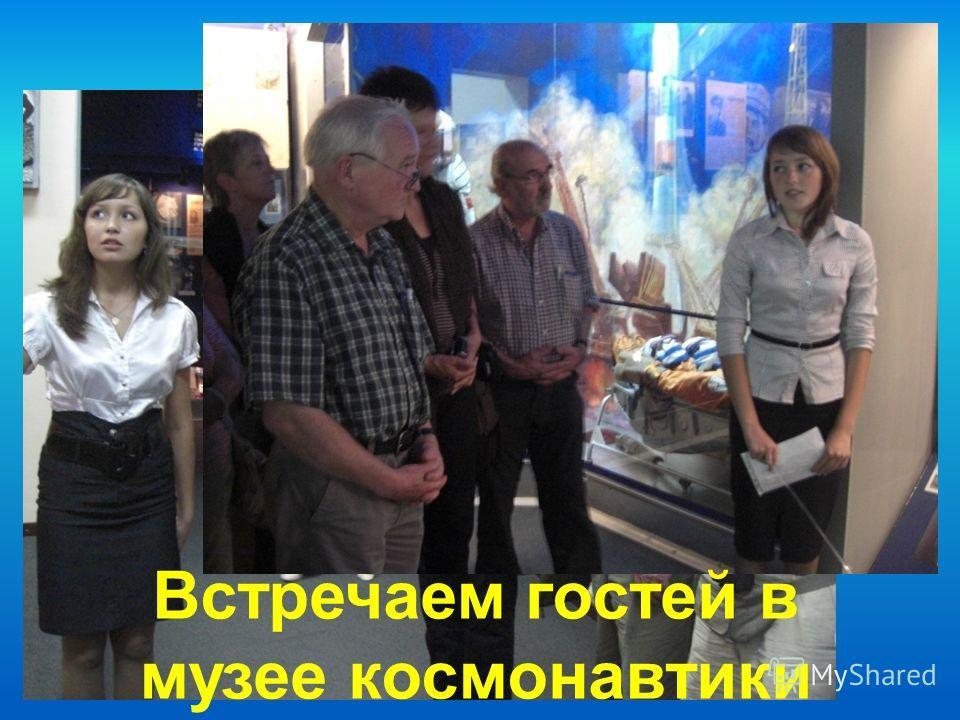 Встречаем гостей в музее космонавтики