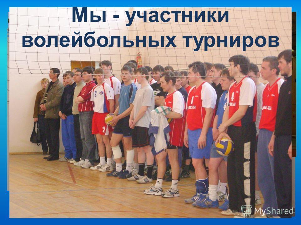 Мы - участники волейбольных турниров