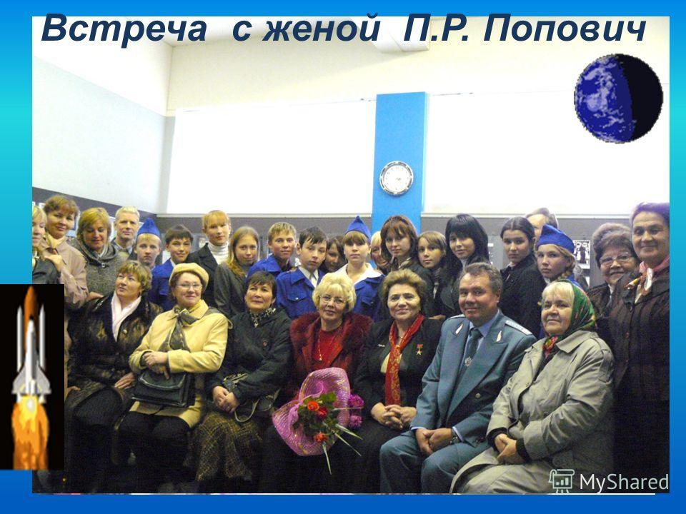Встреча с женой П.Р. Попович